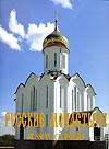 """""""Русские монастыри. Западная Сибирь"""""""