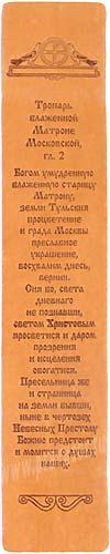 Кожаная закладка - молитва св. Матроне Московской