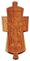 Параманный монашеский крест - 1