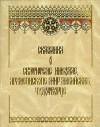 Сказания о Святителе Николае, архиепископе Мир Ликийских чудотворце
