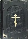Молитвослов и псалтирь в кожаном переплете