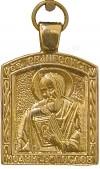 Православный нательный образок: Св. апостол и евангелист Иоанн Богослов