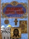 """С.Р.Бегиян """"Православные святыни России"""""""