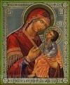 """Икона: образ Пресвятой Богородицы """"Молебница"""""""