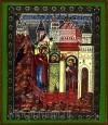 Икона: Явление Божия Матерь Кириллу Белозерскому