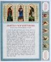 Венчик для усопшего и разрешительная молитва